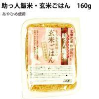 【助っ人飯米・玄米ごはん10パック】160g×10【送料無料】