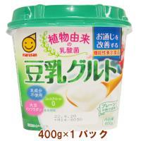 【豆乳グルト400g】コレステロール0%、砂糖不使用、乳成分不使用!【送料別】