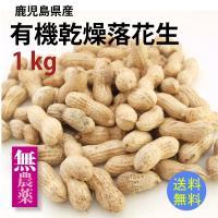国産 無農薬 ピーナッツ 乾燥落花生 殻つき おつまみ 有機