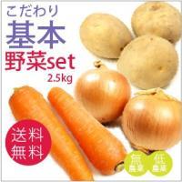 【じゃがいも・玉ねぎ・人参セット】基本の野菜3種類をセットにしました!【送料無料】