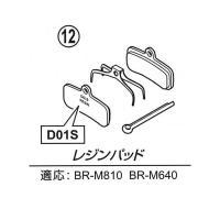 【SHIMANO】 シマノ BRAKE SHOE FOR DISC ディスク用ブレーキシュー レジン...
