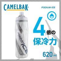 【CAMELBAK】キャメルバック ボトル PODIUM ICE ポディウムアイス 620ml シル...