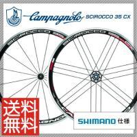 【シマノ仕様】【WO】【ロード】【自転車】