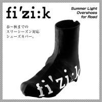 【fizik】フィジーク SHOES COVER シューズカバー Summer Light Over...