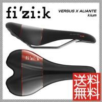 【送料無料】【fizik】フィジーク Saddle サドル VERSUS X ALIANTE kiu...