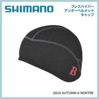 【SHIMANO】【シマノ】【キャップ】【ウェア】【自転車】