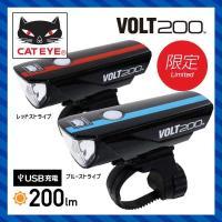 【CATEYE】【キャットアイ】【フロント】【ヘッドライト】【200ルーメン】【自転車】