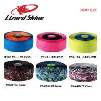 【Lizard Skins】【リザードスキン】【BARTAPE】【ハンドルバーテープ】【自転車】