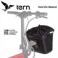 【Tern】 【ターン】【ラゲッジトラス】【籠】【バスケット】【折りたたみ】【自転車】