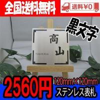 表札寸法  ・120x120x1mm  ・約70g  使用素材  ・ステンレスヘアライン  文字加工...