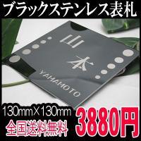 表札寸法  ・130x130x1mm  ・約70g  使用素材  ・鏡面ブラックステンレス  文字加...