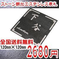 表札寸法  ・120x120x1mm  ・約70g  使用素材  ・ストーン調加工ステンレス  文字...