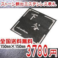 表札寸法  ・150x150x1mm  ・約70g  使用素材  ・ストーン調加工ステンレス  文字...