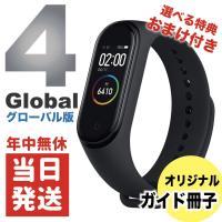 【特典付】 Xiaomi スマートウォッチ Mi Band 4 グローバル版  [日本語設定ガイド同梱] シャオミ リストバンド本体セット Bluetooth 5.0 日本語対応