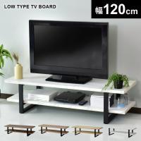 テレビ台 おしゃれ AVラック tv ローボード 木目 収納 幅120cm 楓 北欧