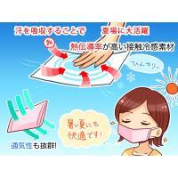医療ソックスメーカーが作った 手作りで蒸れないマスクカバー  接触冷感 ひんやり 夏用  洗える UVカット 臭わない メガネが曇りにくい 5枚