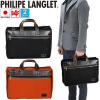 日本製ビジネスバッグ  ショルダーバッグ 肩掛け ブリーフケース  B4 A4幅 41cm 2way豊岡製鞄