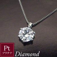 憧れのプラチナに大粒0.3カラットの一粒ダイヤモンドをセットした6本爪ネックレス。鑑別書付。シンプル...