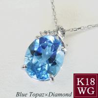超大粒3カラット ブルートパーズ ダイヤモンド ネックレス K18WG