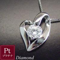 憧れのプラチナに大粒0.3カラットの一粒ダイヤモンドをセットしたオープンハートネックレス。鑑別書付。...