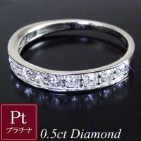 【プラチナ950】計0.5カラットエタニティリング。透明感のあるダイヤモンドを13石、計0.5カラッ...
