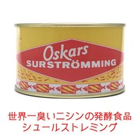 ニシンを塩漬けにしたスウェーデンの伝統的な発酵食品です。  世界一臭い食べ物として周知されております...