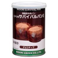 サバイバルパンII チョコチップ 24缶/箱 パンの缶詰 保存食 非常食 備蓄 災害用品 防災グッズ 避難生活