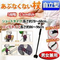 約68cm〜約78cmまで体型に合わせて5段階に伸縮できる「ショートタイプ」の万能杖  ショートタイ...