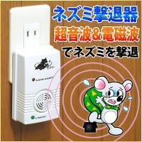 超音波と電磁波でネズミを追い出す!  コンセントに差し込むだけで、超音波と電磁波でネズミを撃退してく...