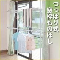 冬場や梅雨、花粉の時期などの外で干せない時期に 自宅の窓枠につっぱるだけなので取り付け簡単。 テラス...