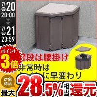 非常用 トイレ 便器 セット 凝固剤 簡易トイレ 防災 ポータブル サンコー 災害用 キャンプ 介護 洋式 便座 コーナー型 水を使わない R-46 トイレ用品 椅子