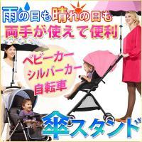 雨の日の自転車通学、通勤に便利な傘スタンド! 傘を差しながら両手でハンドルを持てるので安定した運転が...