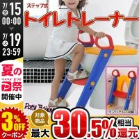 小さなお子様のトイレの助けに、トイレ用はしご。   慣れないトイレの安全にぜひ!   畳んでおけばコ...
