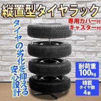 使わないタイヤの保管や置き場所に! 縦置型タイヤラックはタイヤとタイヤの間隔を空けることで傷めずに収...