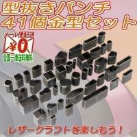 レザークラフト 道具 セット 工具 クラフト パンチ シェイプパンチ 型抜きパンチ 41本セット 抜き型 ケース付き スマホケース タブレットケース 革 穴あけポンチ