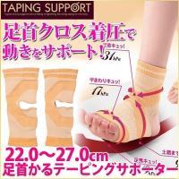 足首を安定させて歩行をサポートする 足首にクロス状に配置した強圧編みが足首を適度に引き締めて安定。 ...