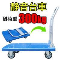 300kg対応 折りたたみ式 静音台車   静音仕様ですので、静かに運搬することができます。  軽量...
