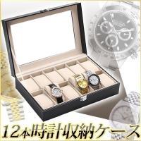 大切な時計の収納に最適  時計を安全に保管、そしてインテリアとして飾る事のできる時計収納ケースです。...