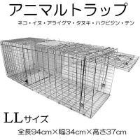 動物捕獲器 LLサイズ W94×D34×H37cm  女性でも簡単に組み立てが出来、設置する事が出来...