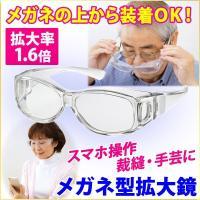 裁縫や手芸、スマートフォンの操作に便利  両手がまさに自由に使えます! メガネのように掛けることで、...