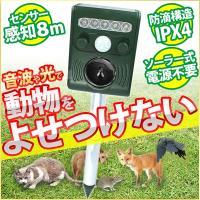 動物を怪我させずに追い払うソーラー式ガーディアン  超音波とフラッシュライトで野生動物(猫、犬、ネズ...