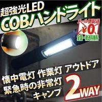 キャンプ、アウトドアで大活躍! 作業灯や緊急時の非常灯としても使用可能  超強光LED採用 圧倒的な...