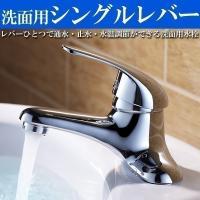 レバーひとつで通水・止水・水温調節ができる洗面用水栓です。 硬くて回しにくい蛇口のハンドル 手の甲だ...