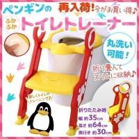 ペンギンの形をした便座のトイレトレーナーです。 便座にふかふかのクッションパーツがあり、お尻への負担...