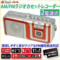 コンパクト&軽量なAM/FMラジオ カセットレコーダープレーヤー 昔ながらのシンプルな機能で、カラオ...