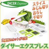 ワンプッシュでみじん切り!スライス・おろし・千切りも!  野菜を置いて上から押せば、あっという間にさ...