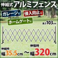 キャスター付きの伸縮自在なアルミフェンスです。 伸張時、幅は最大320cmまで伸ばすことができます。...