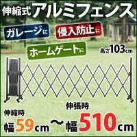 キャスター付きの伸縮自在なアルミフェンスです。 伸張時、幅は最大510cmまで伸ばすことができます。...