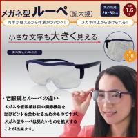 メガネの上から掛けられる拡大鏡  メガネのように耳にかけるだけで手軽に使用できるルーペです。 レンズ...
