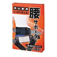腰の痛いときに便利なサポーターは二重ベルトでしっかり固定。 シーンを問わずお使いいただけます。  グ...